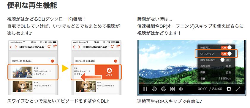 dアニメストア 無料