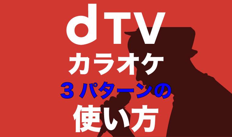 dTVのカラオケ機能の使い方+より快適に歌う4つのアイディア