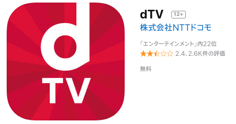 dTViPhone見れない