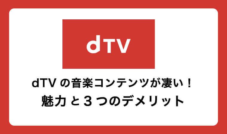 MVも観れるdTVの音楽コンテンツが凄い!魅力と3つのデメリット