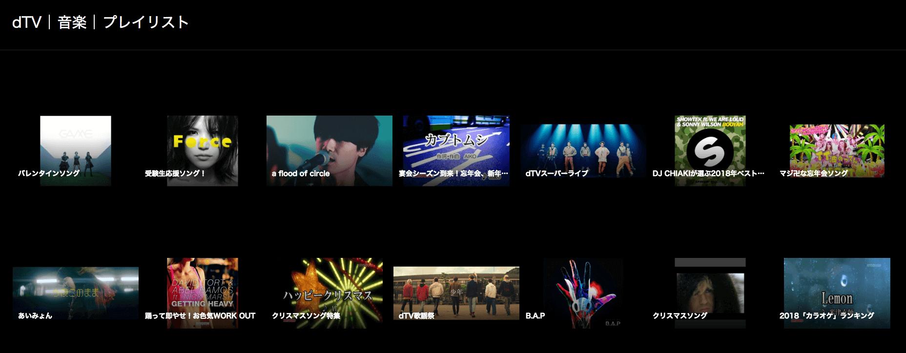 dTV 音楽