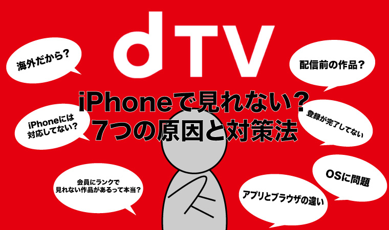 dTViPhine見れない