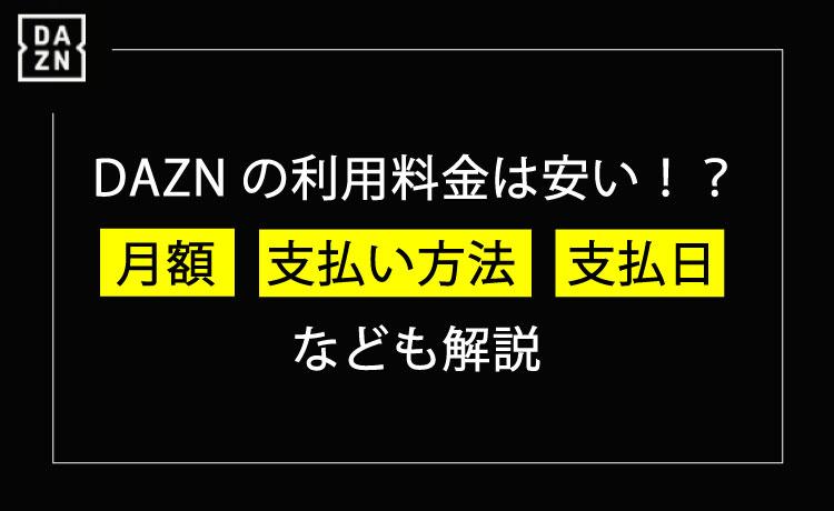 DAZNの料金1,925円は安い?月額・支払い方法・支払日を解説