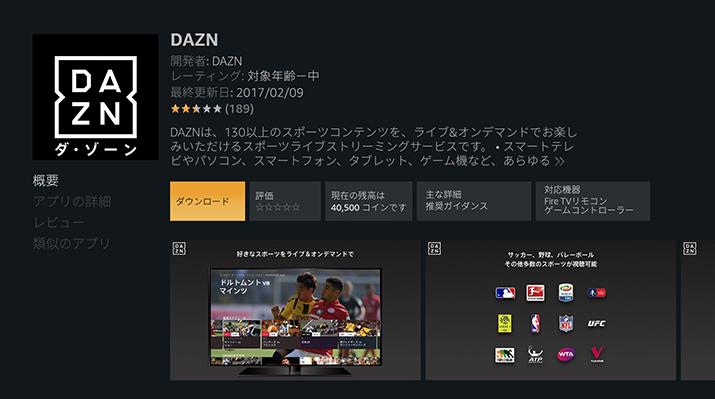 dazn fire tv