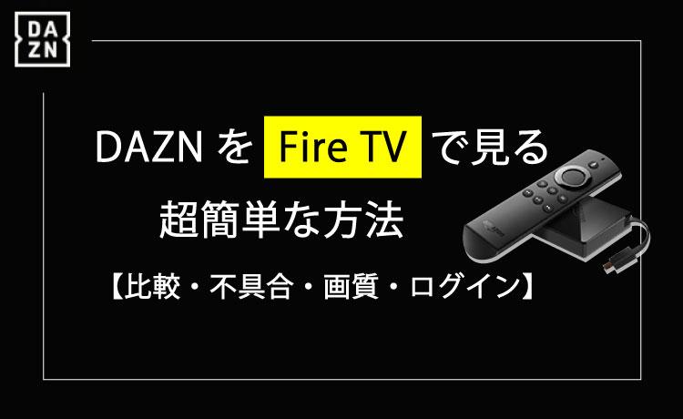 【DAZN×Fire TV】やっぱりスポーツ観戦は大画面じゃないと!