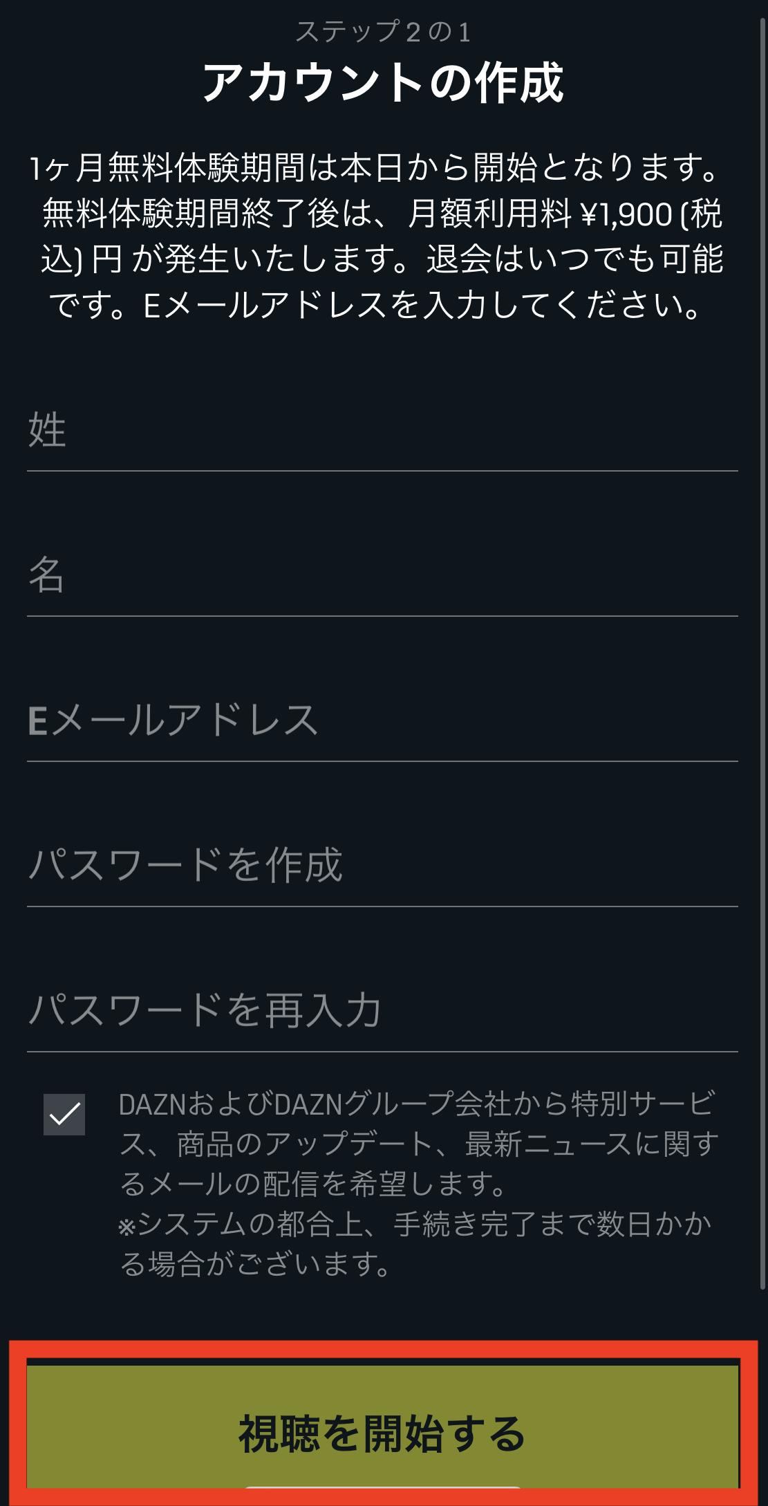 dazn 無料コード