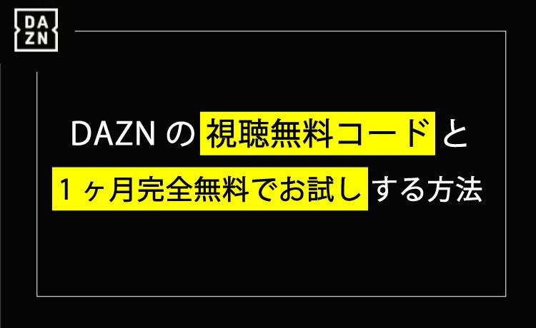 DAZNの視聴無料コードと1ヶ月間完全無料でお試し利用する方法
