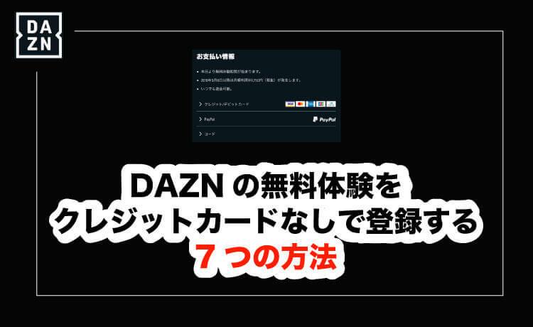 DAZNの無料体験をクレジットカードなしで登録する6つの方法