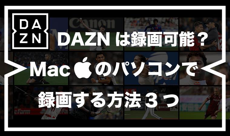 DAZNは録画可能?macのパソコンで録画する方法3つ