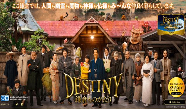 【DESTINY 鎌倉ものがたり】人気作品を今すぐVODで視聴