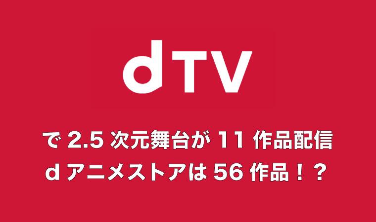 dTVで2.5次元舞台が11作品配信中!dアニメストアは56作品?