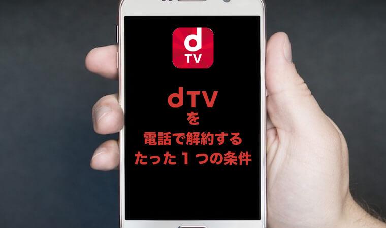 dTVを解約したい!電話で手続きするたった1つの条件と手順