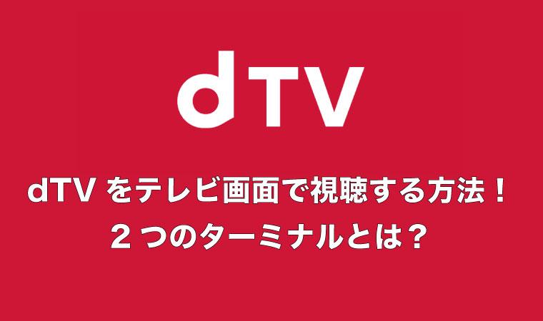 【dTVをテレビで!】2つのターミナルを比較&使い方まで解説