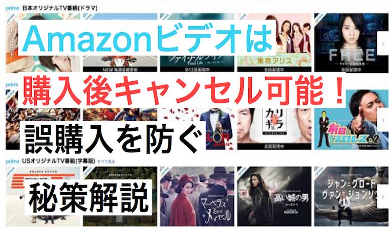 amazonビデオ購入キャンセル