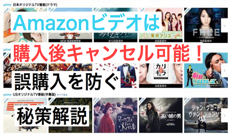 Amazonビデオは購入後キャンセル可能!誤購入を防ぐ秘策解説
