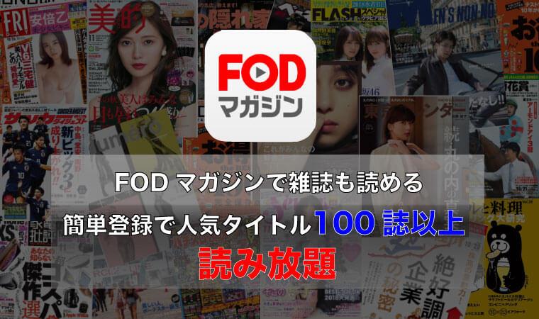 FODで雑誌も読める!簡単登録で人気タイトル100誌以上読み放題