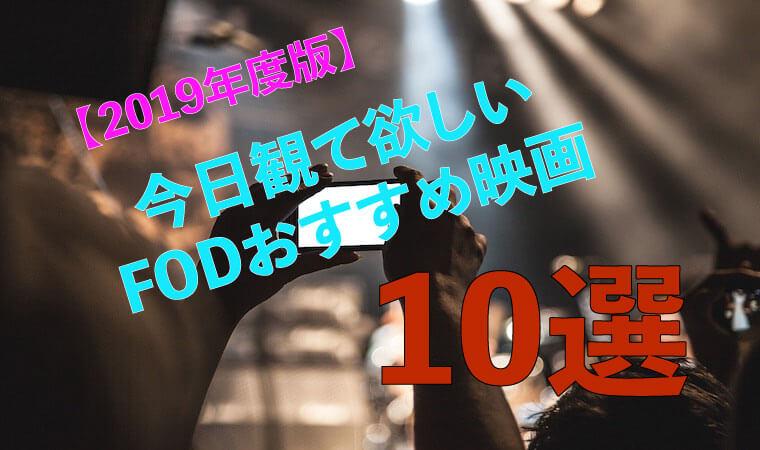 【2019年最新版】今日観て欲しいFODおすすめ映画10選