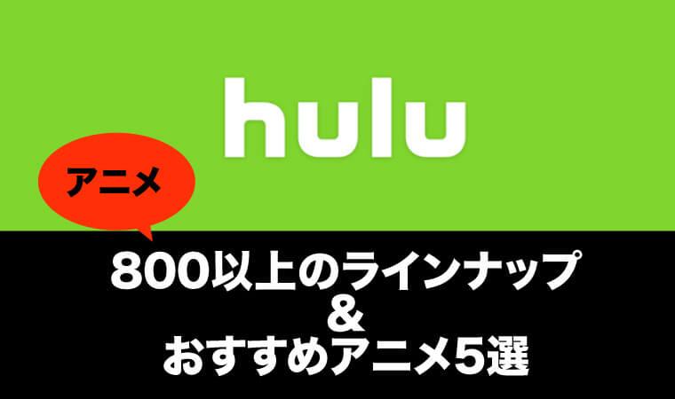 【hulu】800作品以上のラインナップから厳選した5つのアニメを紹介