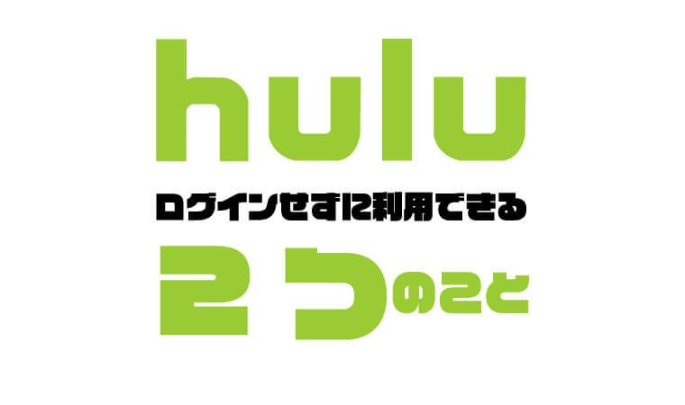 【完全無料】huluでログインせずに利用できる2つのことを紹介