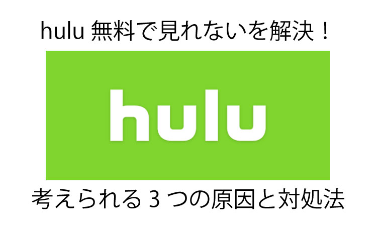 「huluが無料で見れない…」3つの原因と対処法で今すぐ解決