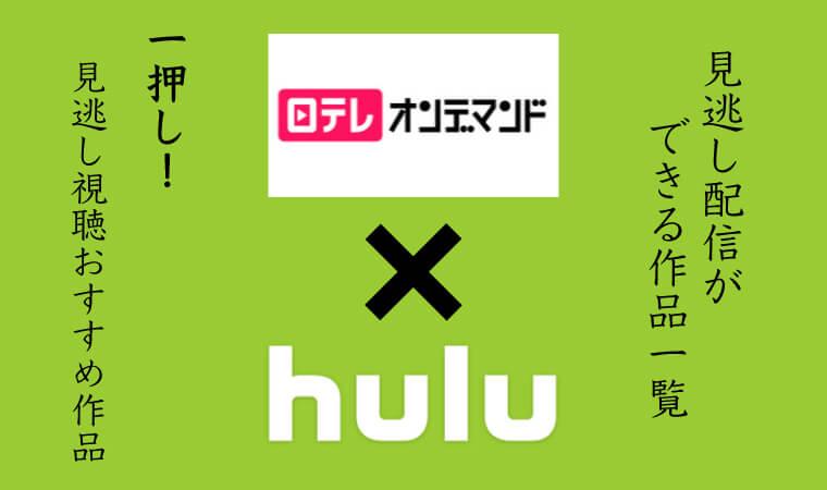huluで日テレ番組の見逃し視聴!話題のドラマ&おすすめ作品7選