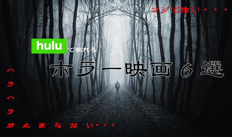 【ハラハラが止まらない】マジ怖いhuluのおすすめホラー映画5選