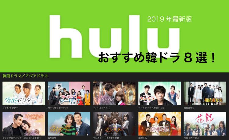 【2021年版】huluで観られるおすすめ韓ドラ5選