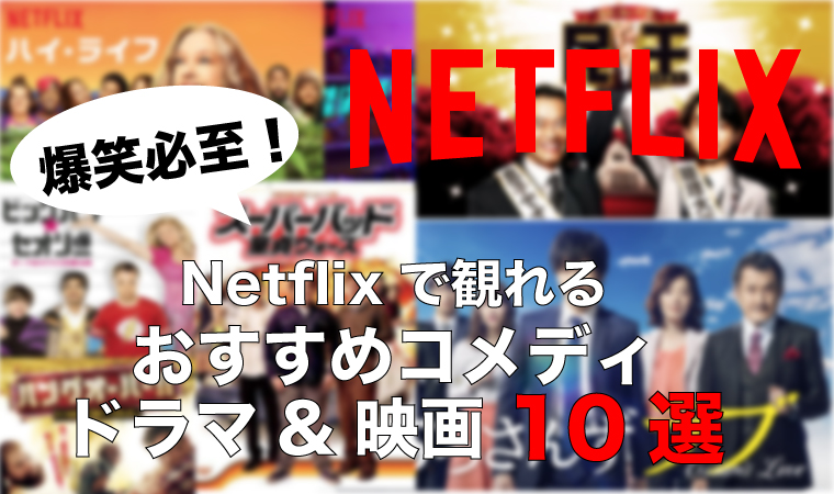 爆笑必至!Netflixで観れるおすすめコメディドラマ&映画10選