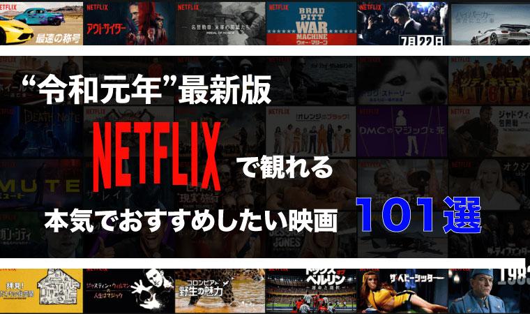 【令和元年最新】Netflixで観れる本気のおすすめ映画101選