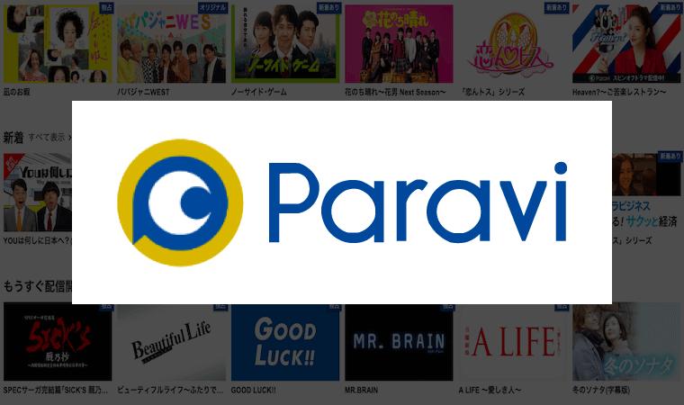 paravi_アイキャッチ