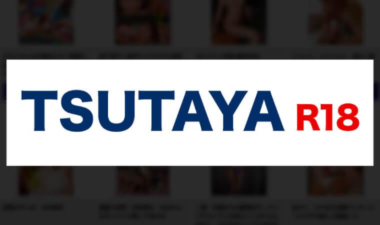 TSUTAYA TV アダルト