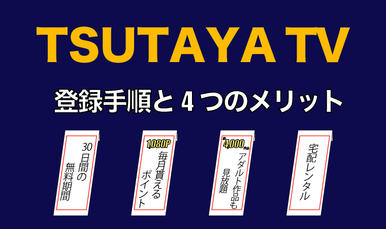 tsutaya-tv-entry
