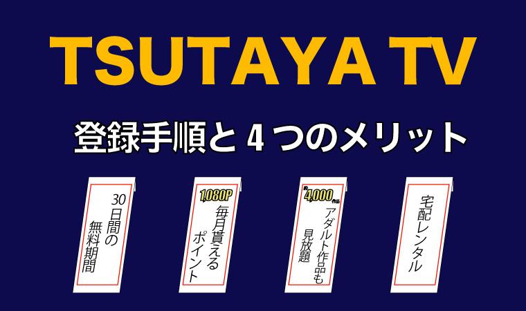 TSUTAYA TVの登録手順と決め手となる4つのメリットを解説