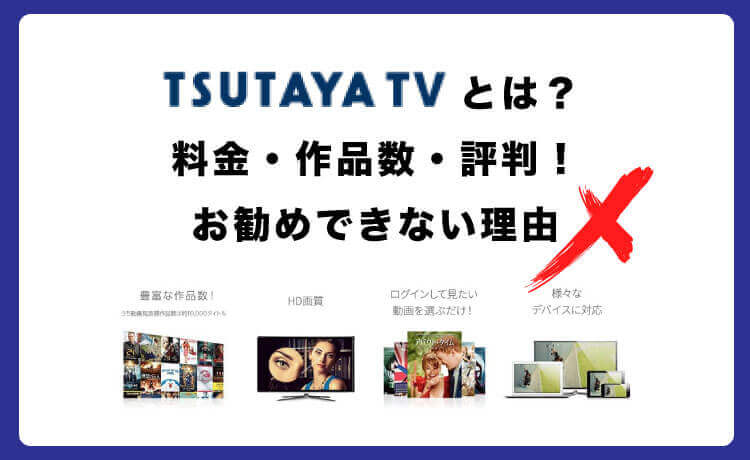 TSUTAYA TV とは