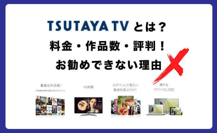 【TSUTAYA TVとは?】3分でわかるサービス内容&プラン詳細