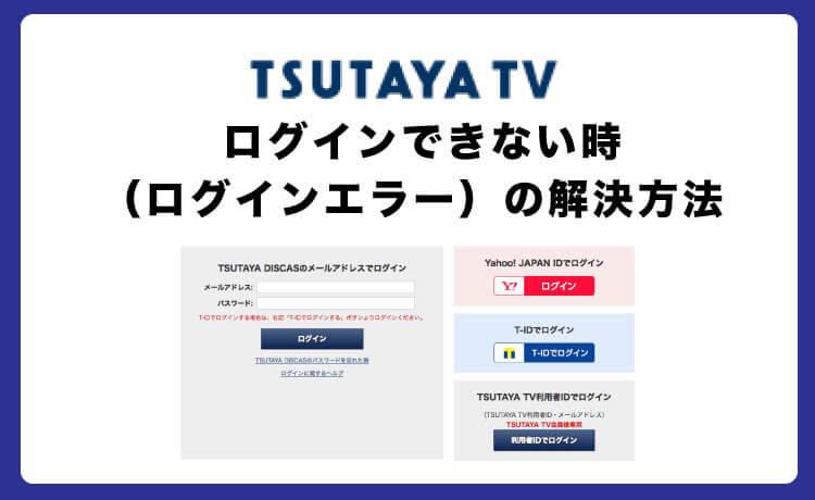 【全4パターン解説】TSUTAYA TVログインできない時の対処法