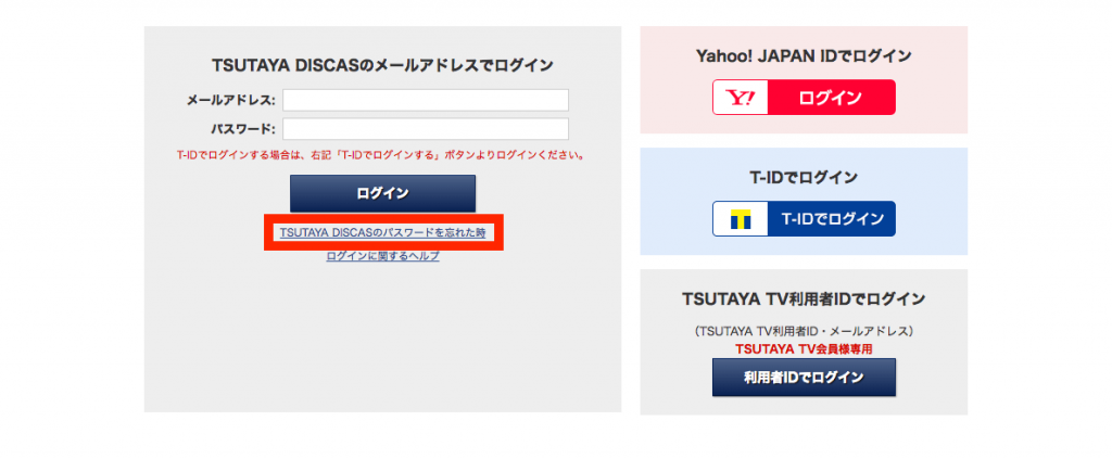 tsutaya-tv-login-error1