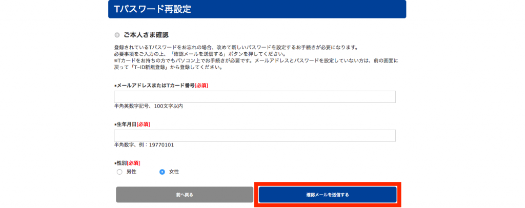tsutaya-tv-login-error10