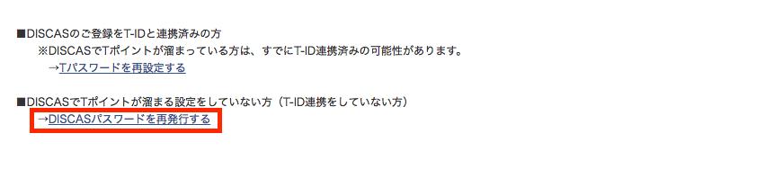 tsutaya-tv-login-error2