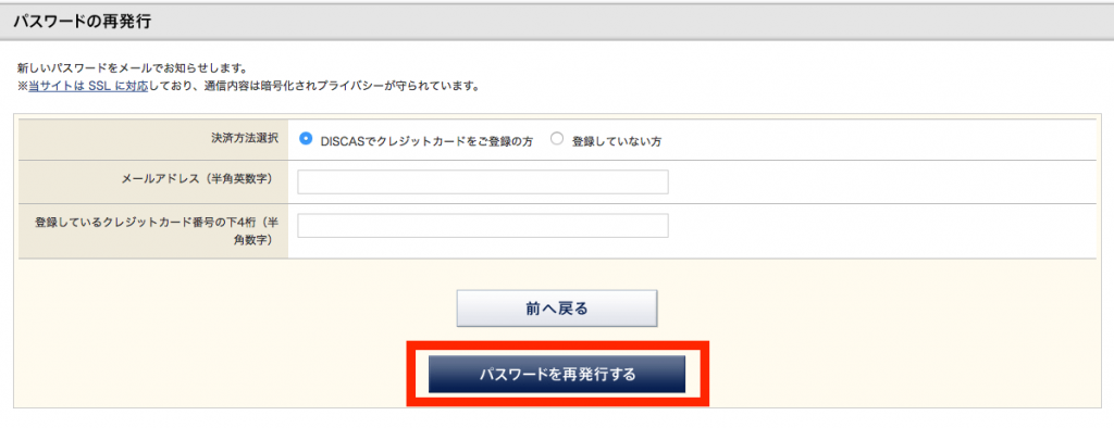 tsutaya-tv-login-error4