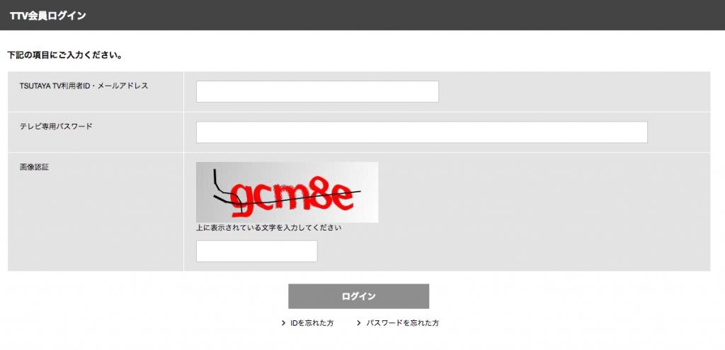 tsutaya-tv-login-error5