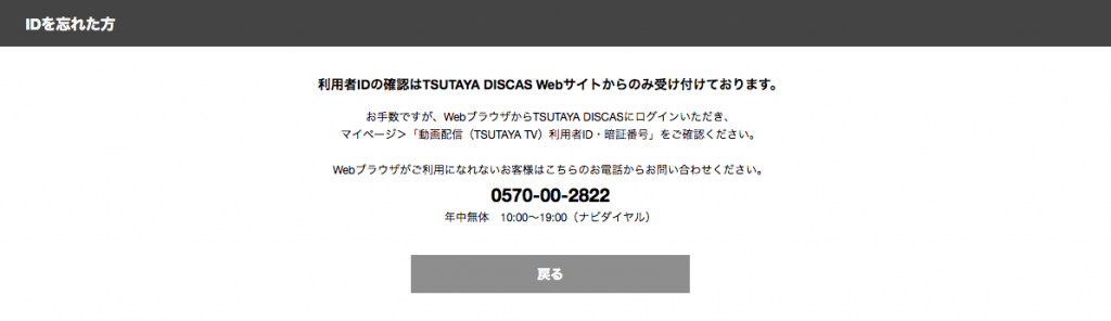 tsutaya-tv-login-error6