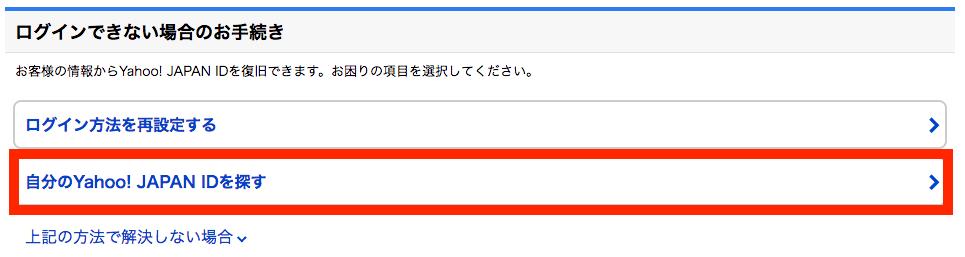 tsutaya-tv-login-error7