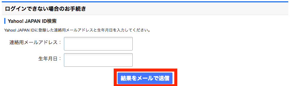 tsutaya-tv-login-error8