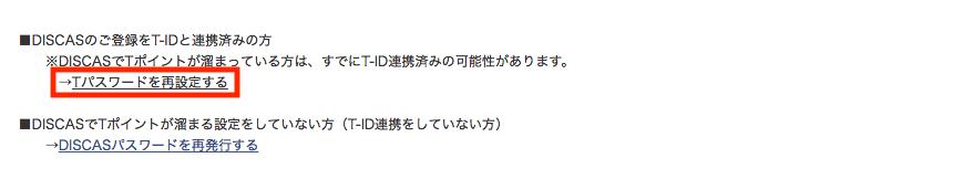 tsutaya-tv-login-error9
