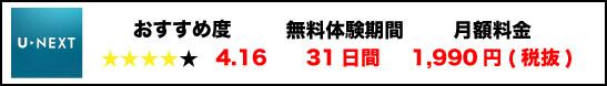 ラストサムライ U-NEXT