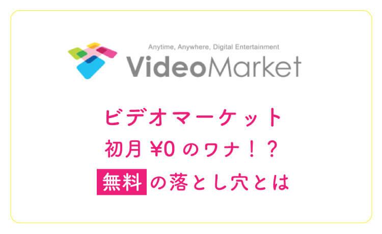 ビデオマーケットは初月無料で利用できる!注意すべき0円の落とし穴