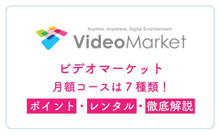 ビデオマーケット月額コースは7種類!全コースから注意点まで解説