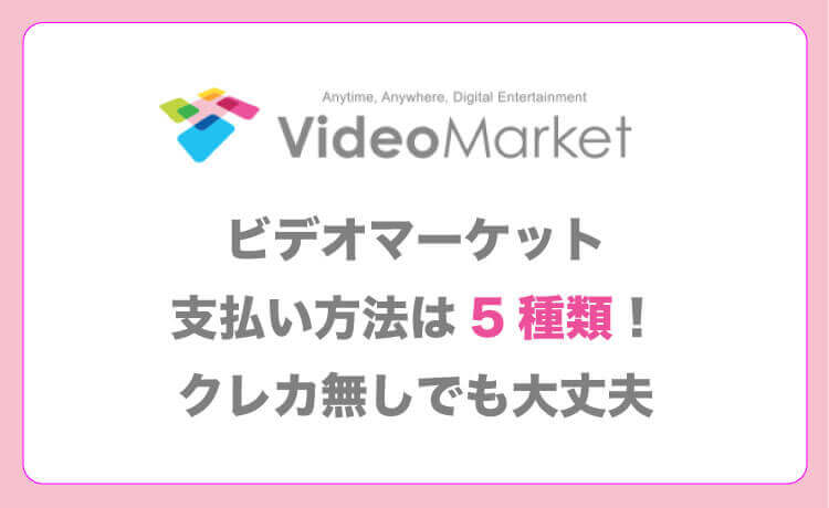 クレカいらずのビデオマーケット!支払い方法は5種類で初月無料