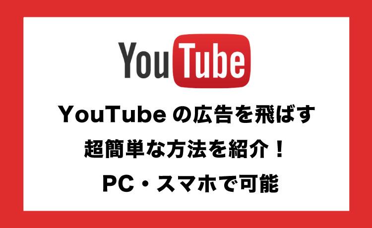【超快適】PCとスマホでYouTube広告を飛ばす2つの方法
